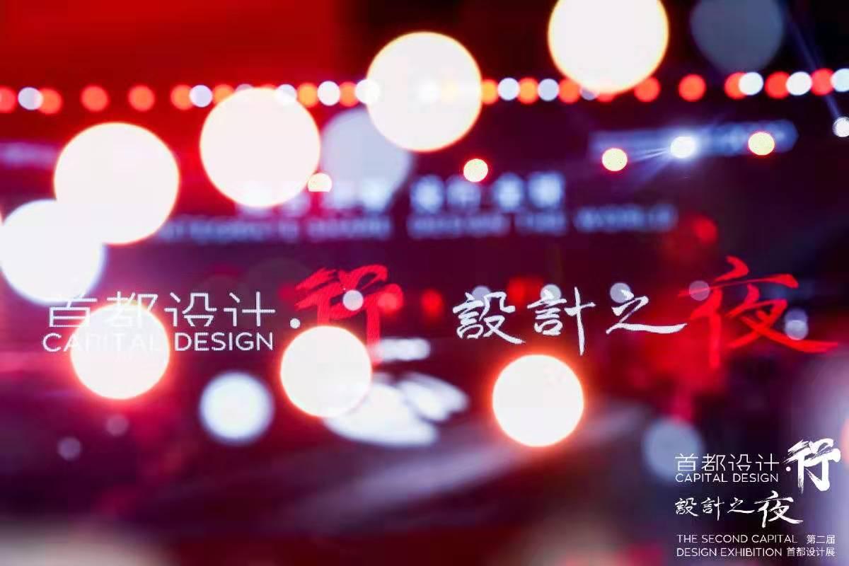 首都设计·行 设计之夜 设计展爆炸设计圈