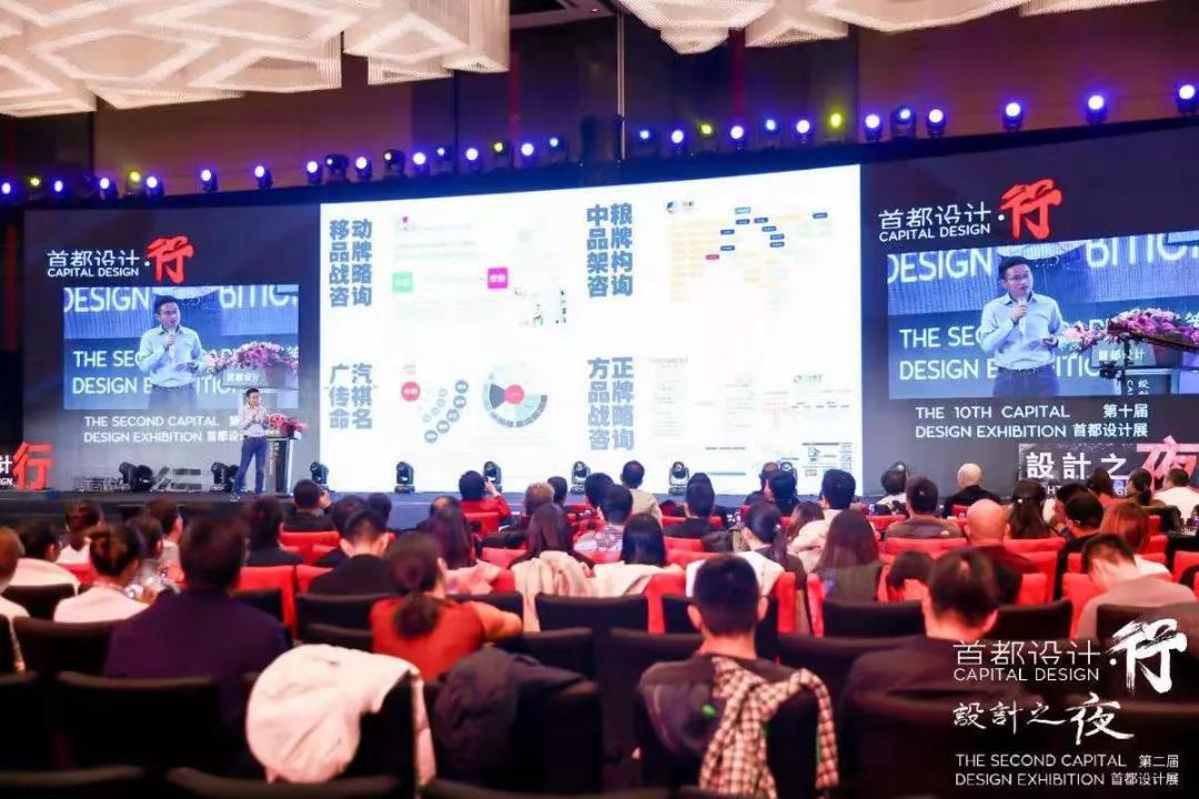 首都设计·行 设计之夜 设计展   刘登平先生演讲