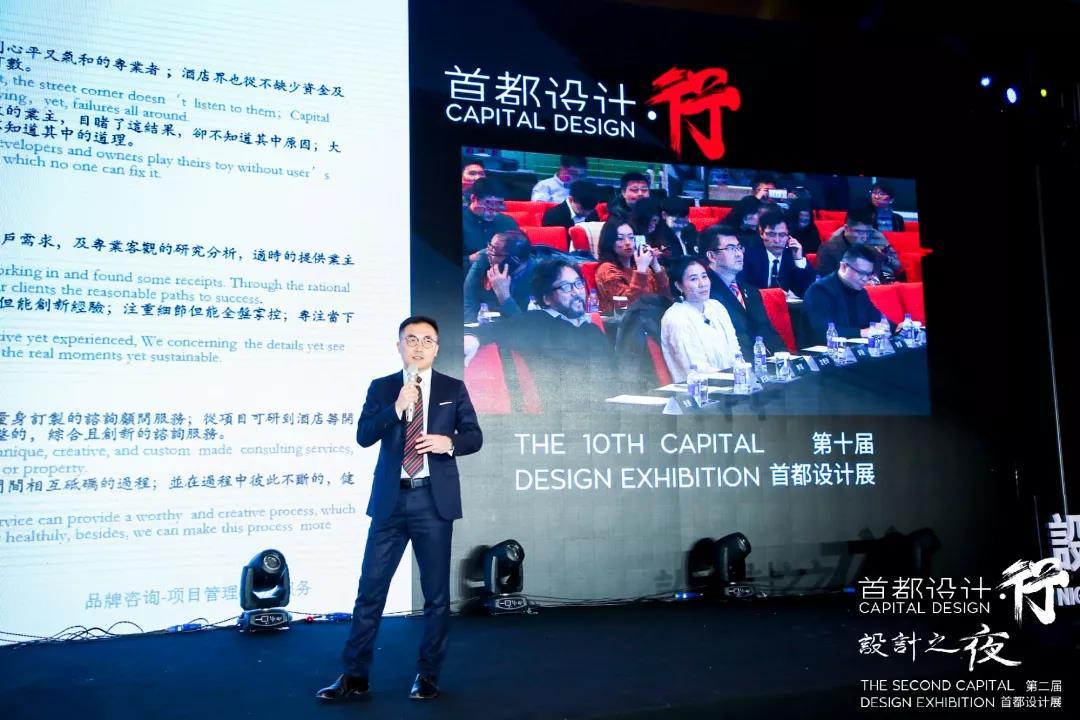 首都设计·行 设计之夜 设计展   俞廷先生演讲
