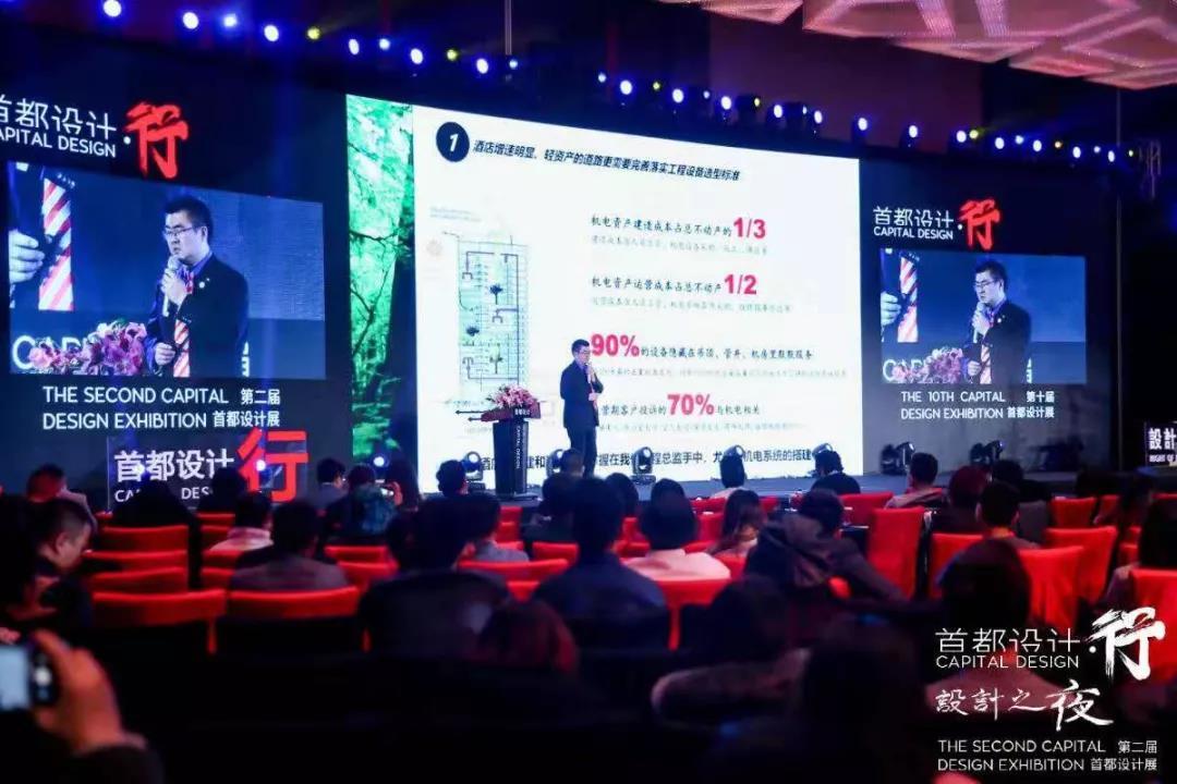 首都设计·行 设计之夜 设计展   李翔先生演讲