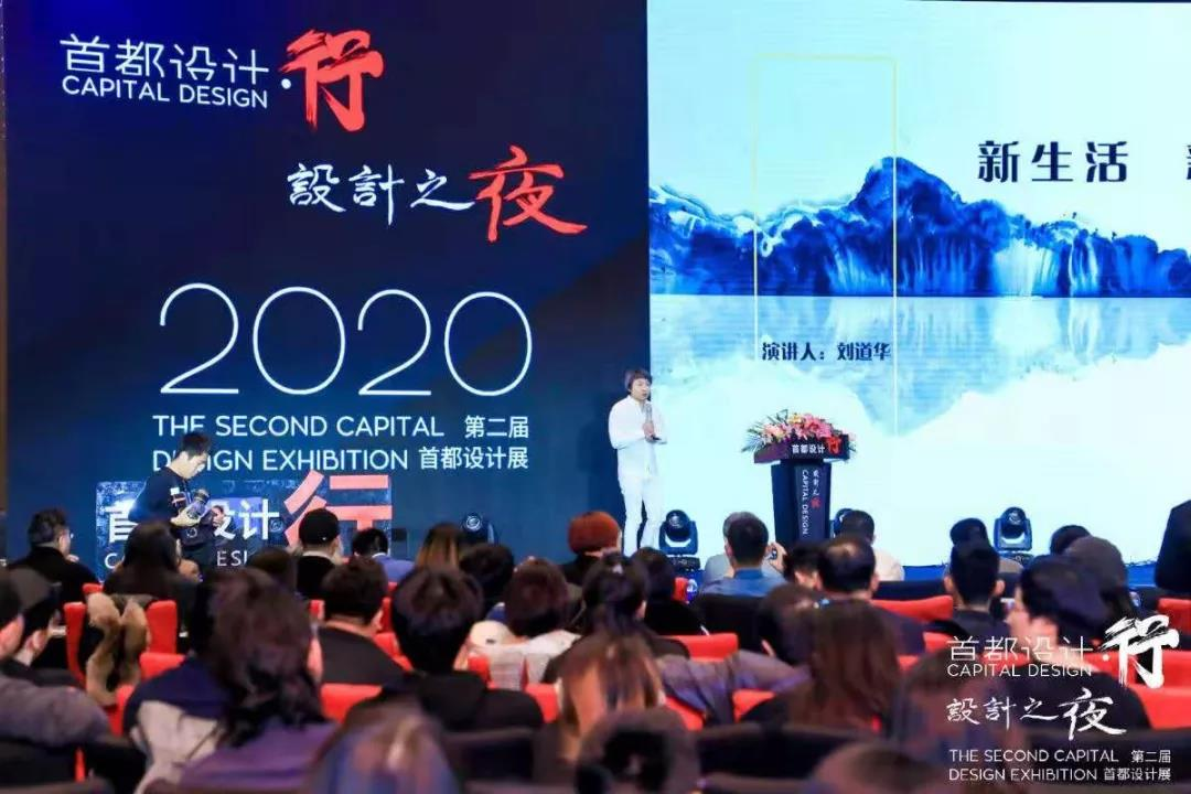 首都设计·行 设计之夜 设计展   刘道华先生演讲
