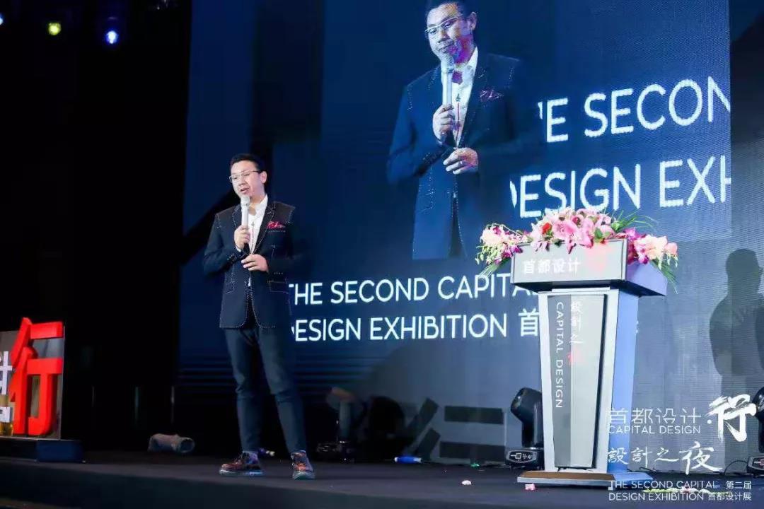 首都设计·行 设计之夜 设计展   邹春辉先生演讲